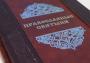 Книга Православные Святыни (ROSOLARE)