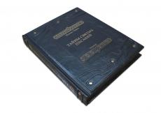Книга Тайны святых писаний
