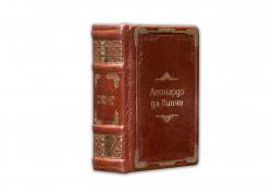 Книга Леонардо Да Винчи (миниатюрное издание)