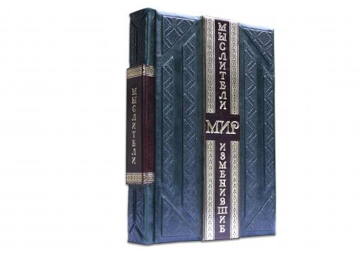 """Книга """"Мыслители, изменившие мир"""" (smeraldo scuro)"""