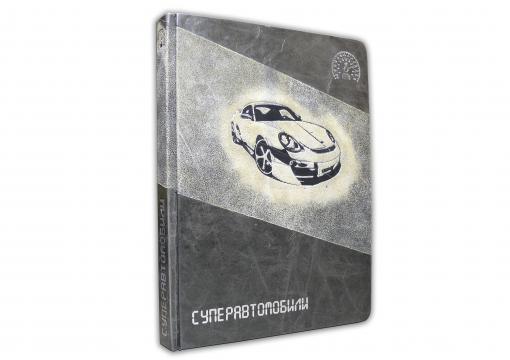 Книга Суперавтомобили