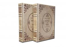 """Книга """"Лев Толстой. Война и мир (в 2-х томах)"""""""