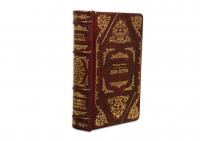 Книга Джордж Гордон Байрон «Дон-Жуан»