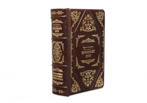 Книга Чарльз Диккенс «Холодный дом»