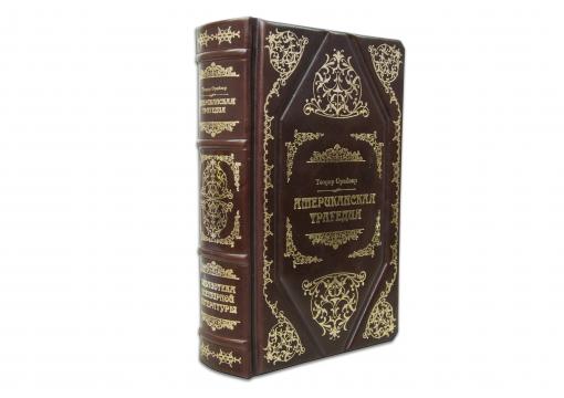 Книга Теодор Драйзер «Американская трагедия»