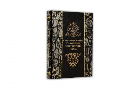 Книга Крылатые фразы и афоризмы литературных героев (ARGENTO)
