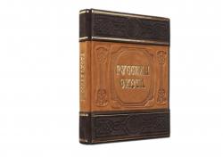 Книга Русская охота (Замша)