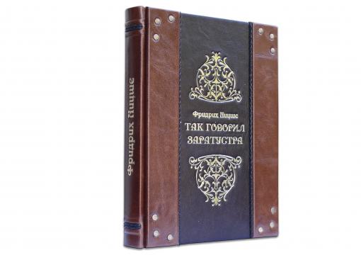 """Книга Фридрих Ницше """"Так говорил Заратустра"""""""