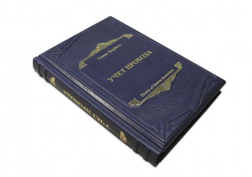Книга Учет Прихода