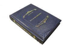 Книга Пятая дисциплина