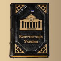 Конституция Украины