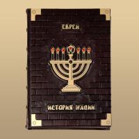 "Книга ""Евреи. История нации."""