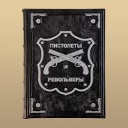 """Книга """"Энциклопедия пистолетов, револьверов и автоматов"""""""