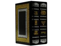 Тора, Сидур с русским переводом (Подарочный 2х томник)