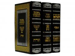 Тора, Сидур и Тания с русским переводом (Подарочный 3х томник )