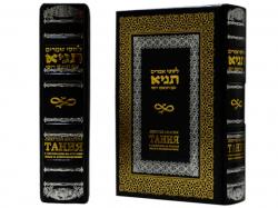 Тания. Подарочный экземпляр с русским переводом