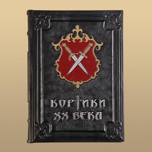 """Книга """"Кортики мира"""""""