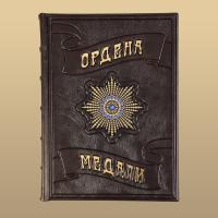 """Книга """"Ордена и Медали"""""""