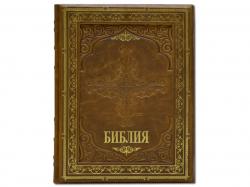 Подарочный экземпляр Библия