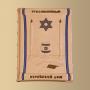 Книга Традиционный Еврейский Дом