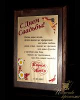 Свадебная табличка - подарок
