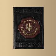 Книга Великие Украинцы