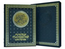 Книга Мудрецы Поднебесной Империи