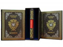 Книга Историческое наследие (3 тома).