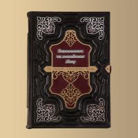 Книга «Бизнесмены, изменившие мир. 50 лидеров, обогнавших время».