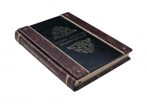 """Книга """"Слова, которые изменили мир (Bronzo Dinosauro)"""""""