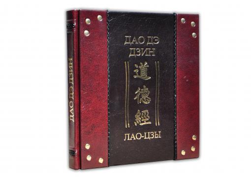 Книга Лао-Цзы. Дао Де Дзин