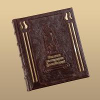Книга Великие Полководцы и Флотоводцы