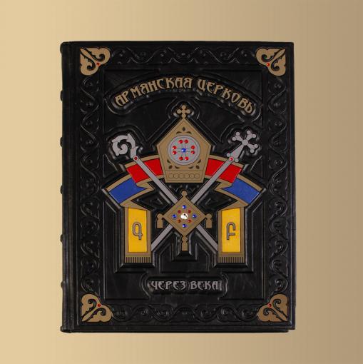 """Книга """"Армянская Церковь через века"""""""