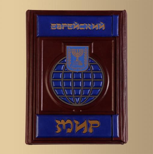 "Книга ""Eврейский мир"""