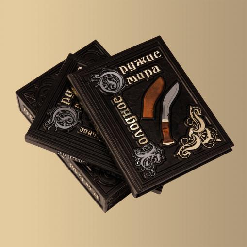 Книга Холодное и огнестрельное оружие мира (2 тома)