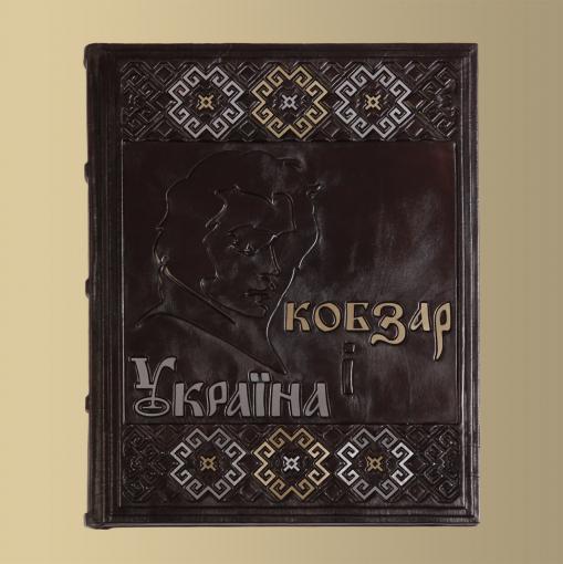 """""""Кобзарь"""" и Украина"""