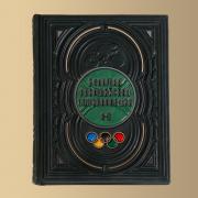 Большая олимпийская энциклопедия ( 2 тома).