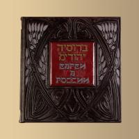 Книга Евреи в России. Неизвестное об известном