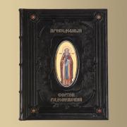 Книга Сергий Радонежский