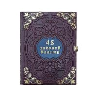 """Книга """"48 законов власти""""(М4)"""