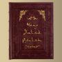 Книга Омар Хайам (М1)