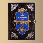 """Книга """"Речи, изменившие мир. От Сократа до Джобса; 55 важнейших выступлений в истории"""""""