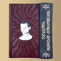 Книга Государь. Никколо Макиавелли (M2)