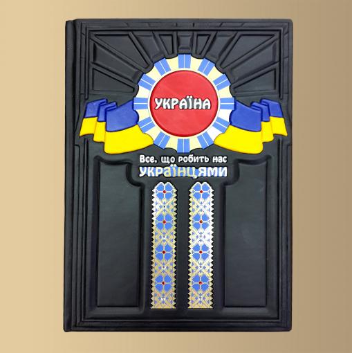 """Книга """"Украина. Все, что делает нас украинцами"""""""