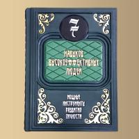 """Книга """"7 навыков высокоэффективных людей. Мощные инструменты развития личности"""""""