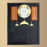 """Книга """"Православный Храм"""""""