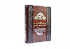 """Книга """"Чудеса Господа Бога нашего Иисуса Христа (ROSOLARE)"""""""