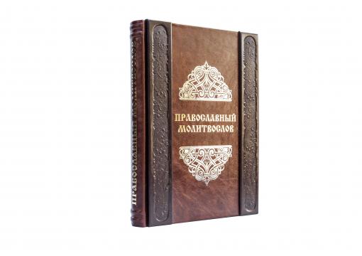 Православный Молитвослов (ROSOLARE)