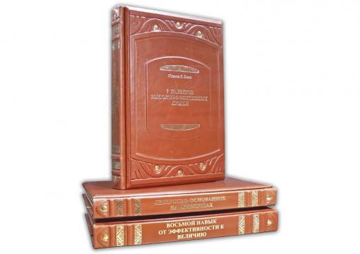 Книга Сивен Кови. Подарок лидеру в 3-ч томах (TЕRRACOTTA)