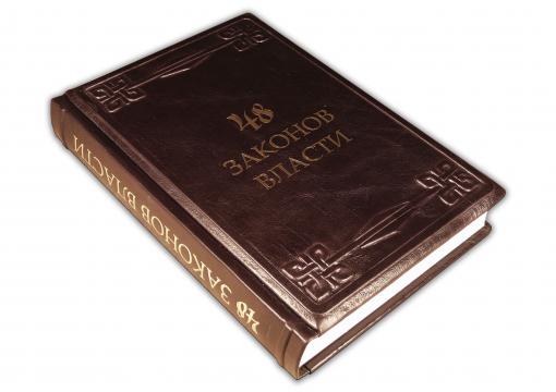 Книга Роберт Грин. 48 законов власти.